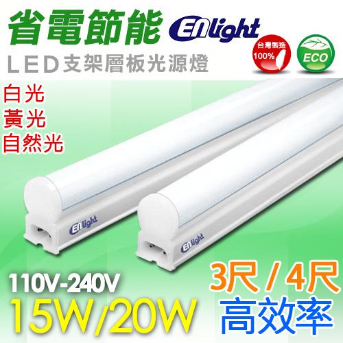 【有燈氏】Enlight LED T5 3尺 15W 4尺 20W 台灣製 支架燈 連結燈 層板燈 串接燈【BTS-3】