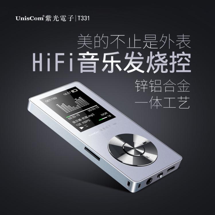 紫光電子mp3 mp4播放器錄音筆迷你學生有屏插卡隨身聽音樂外放潮
