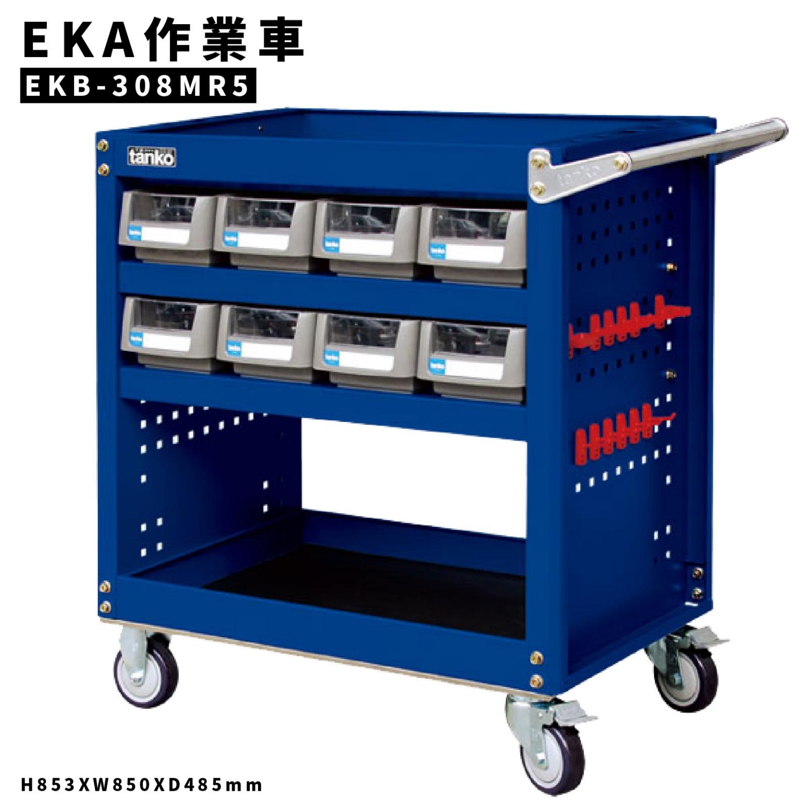EKB-308MR5《EKB作業車》藍色 工具車 手推車 保養廠 工廠 車廠 汽車維修廠 含掛鉤一組(12pcs)