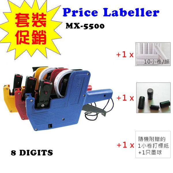 套裝促銷*小資創業單排8位MX-5500打標機組機子10打標紙墨球隨機試用打標紙&墨球打碼標籤標價