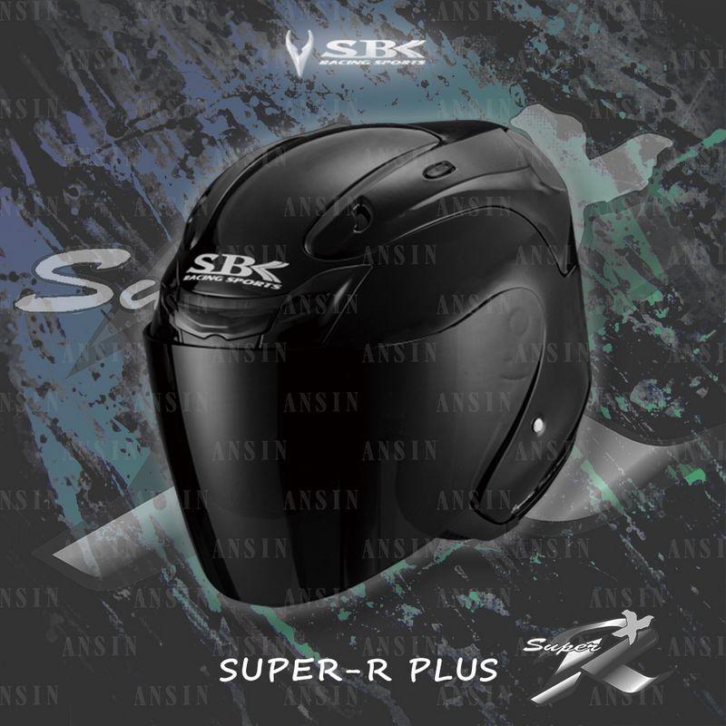 中壢安信SBK SUPER-R-PLUS素色亮黑半罩安全帽SUPER-R-PLUS雙D扣內襯可拆
