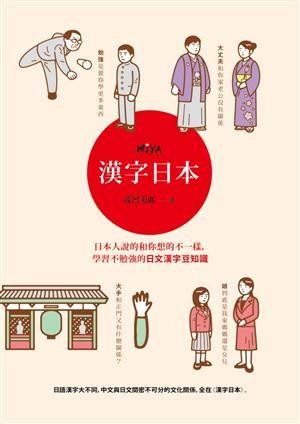 漢字日本:日本人說的和你想的不一樣學習不勉強的日文漢字豆知識