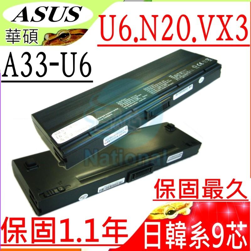 ASUS電池(9芯超長效)-華碩電池 U6,U6E,U6EP,U6S,U6SG,U6V,VX3,A32-U6,N20,N20A,A33-U6,90-ND81B3000T
