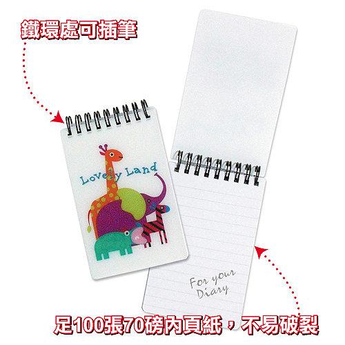限量1本只要20元卡通動物直式筆記本設計師精品*限量商品*LYN3351超聯捷HFPWP