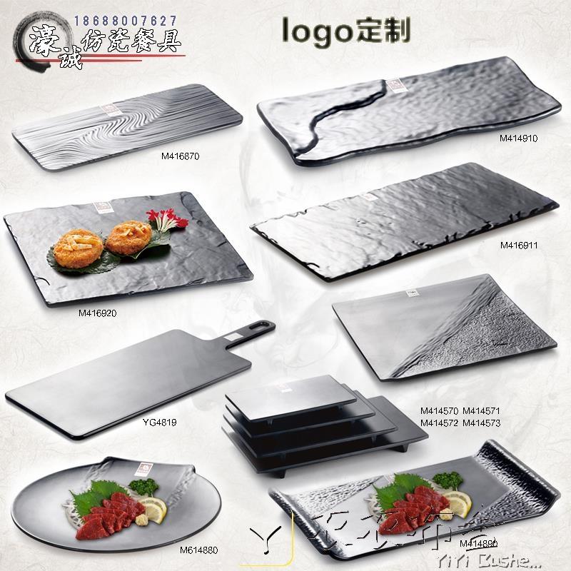日式餐具長方形盤子日式壽司盤衣衣布舍