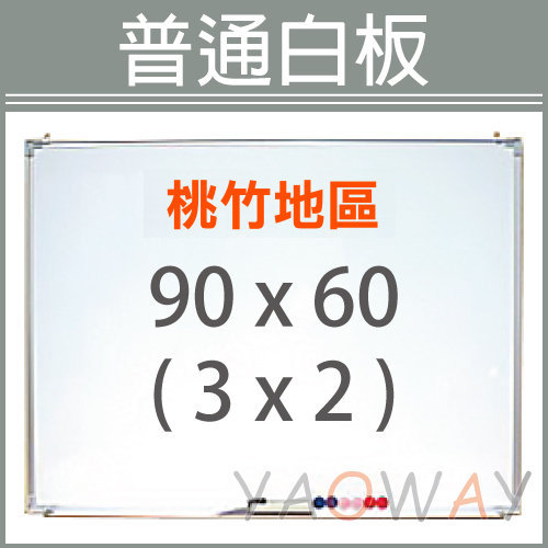 耀偉普通白板90*60 3x2尺僅配送桃竹地區