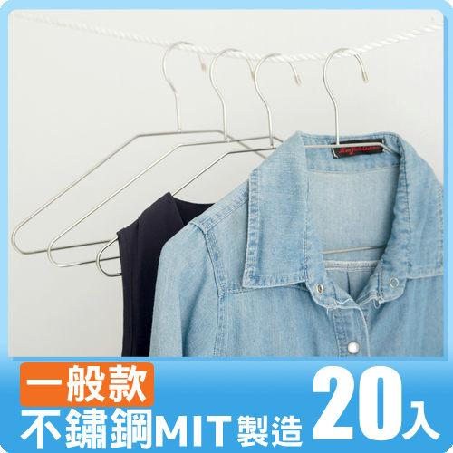 室內衣架曬衣架H0015不鏽鋼衣架20入MIT台灣製完美主義