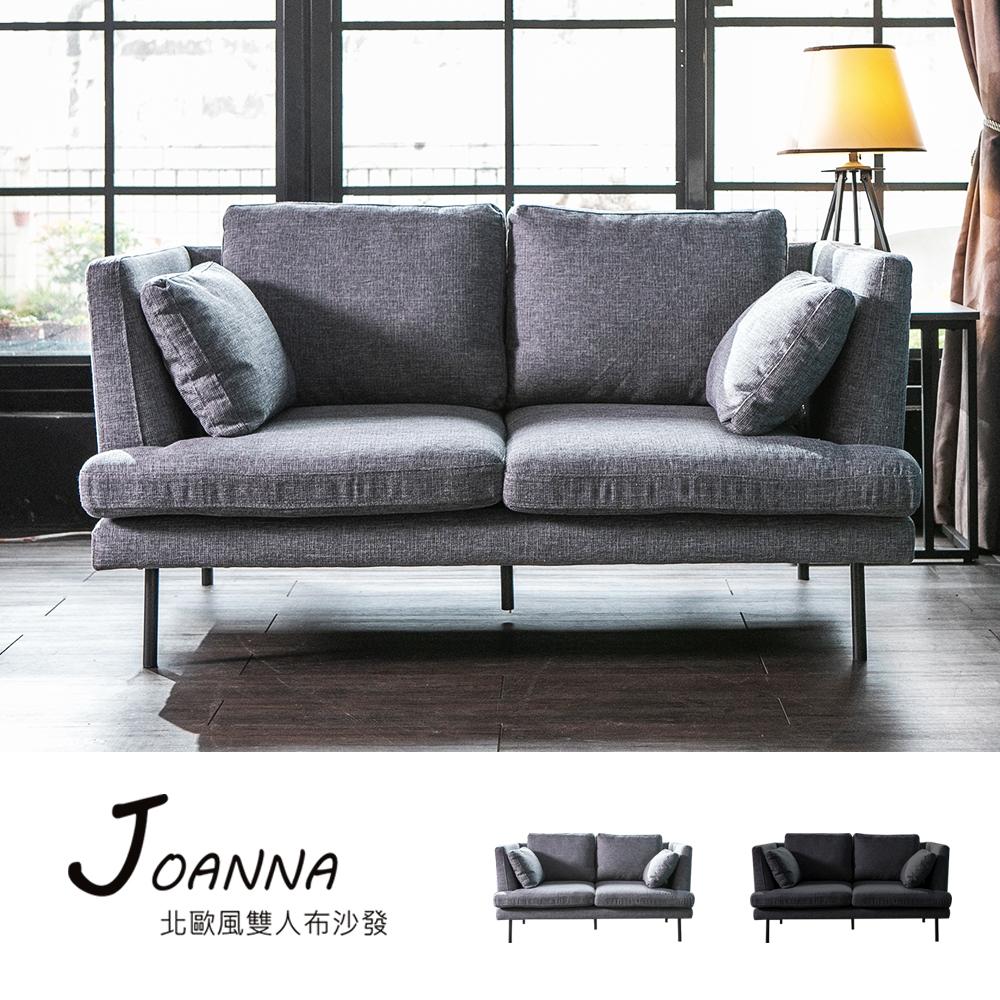 Joanna北歐風雙人布沙發【obis】