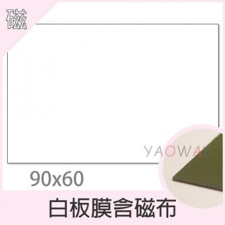 耀偉白板膜-純白輸出90*60 3x2尺含磁布-磁鐵白板貼