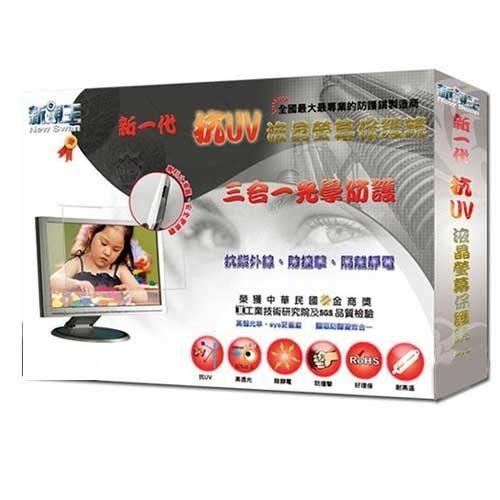 新視王19吋液晶螢幕抗UV光學保護鏡 BL-19WPL