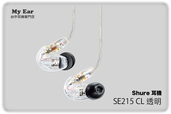 SHURE SE215(透明) 可換線耳道式耳機 [My Ear 台中耳機專賣店]