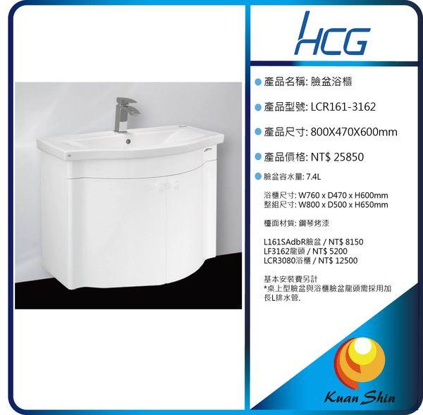HCG和成臉盆浴櫃LCR161-3162