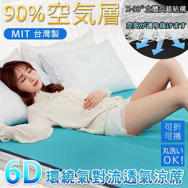 涼蓆 / 台灣製【6D環繞氣對流透氣床墊】單人(90x186cm)