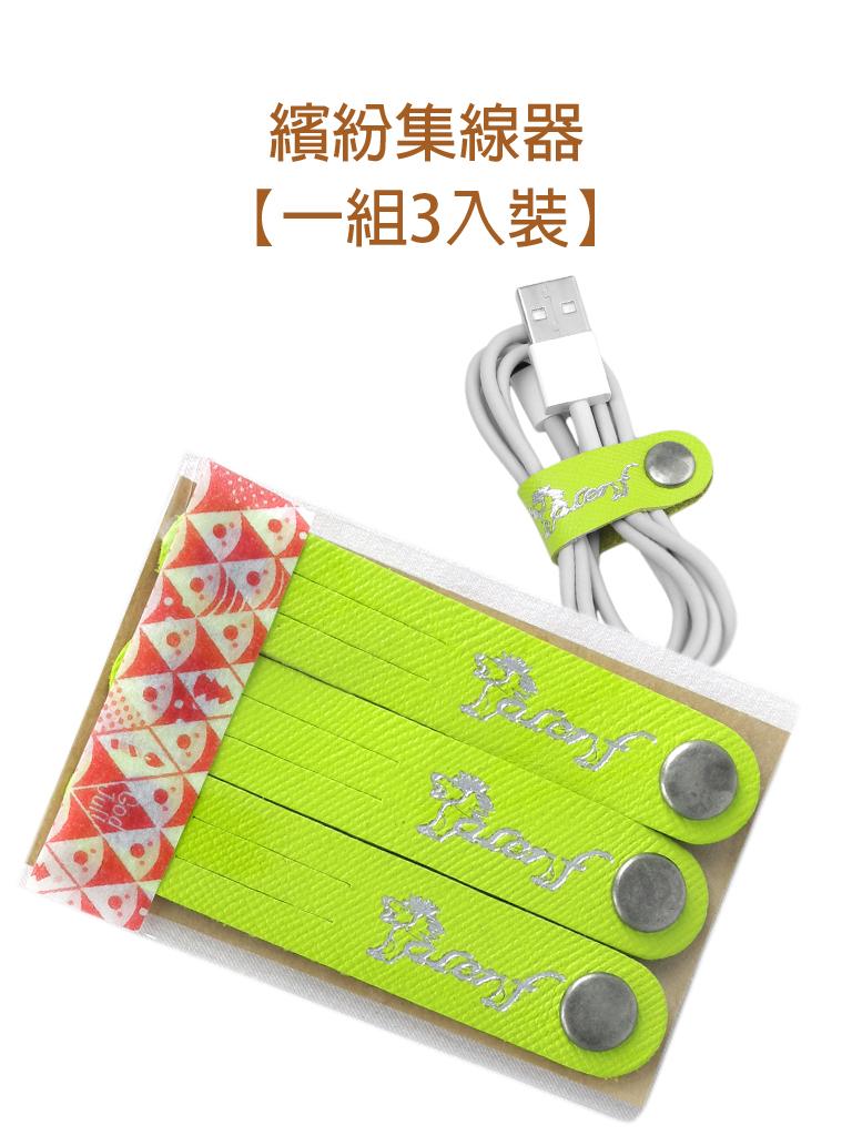 TALERF繽紛真皮集線器(蘋果綠/共8色) /真皮 牛皮/台灣製造