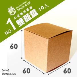 荷包袋-專業包裝牛皮無印紙盒NO.01 5入