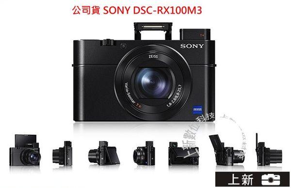 32G全配組台南-上新SONY RX100M3 rx100m3贈32G高容量電池座充清潔組保護貼公司貨