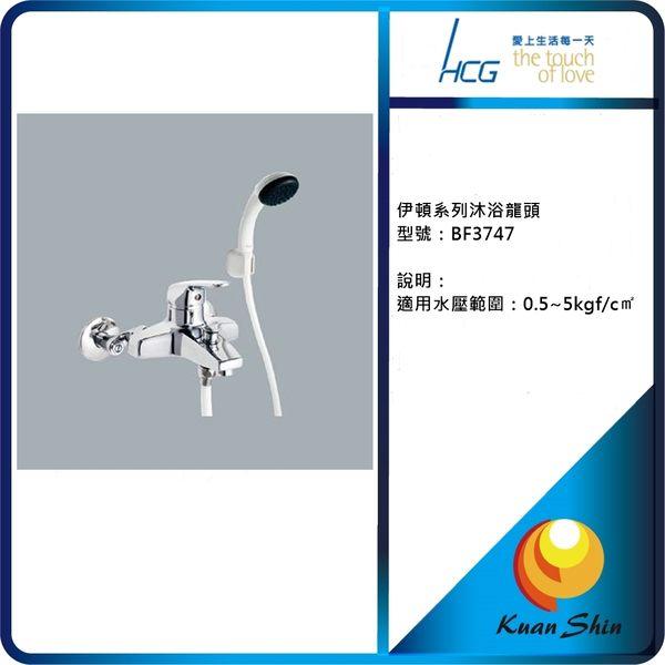HCG和成伊頓系列沐浴龍頭BF3747-實體店面經銷商最安心-全省免運費