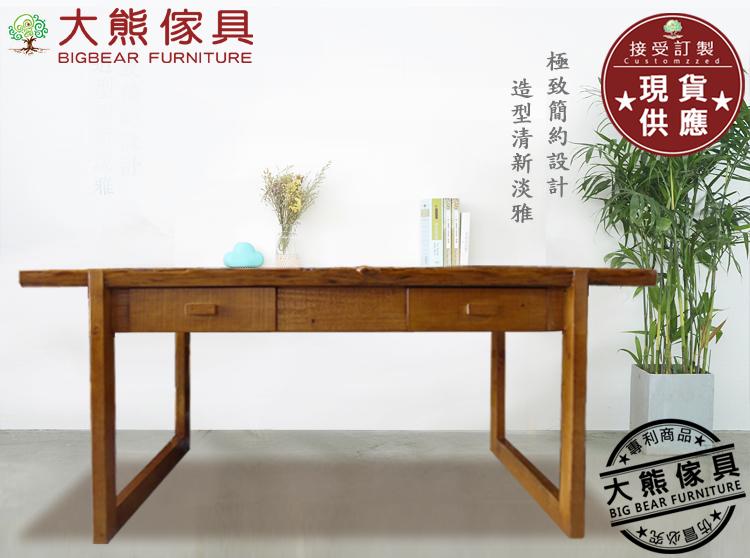 【大熊傢俱】大熊自然餐桌 原木桌 餐桌 電腦桌 長方桌 帶抽桌 泡茶桌 會議桌 書桌 實木餐台