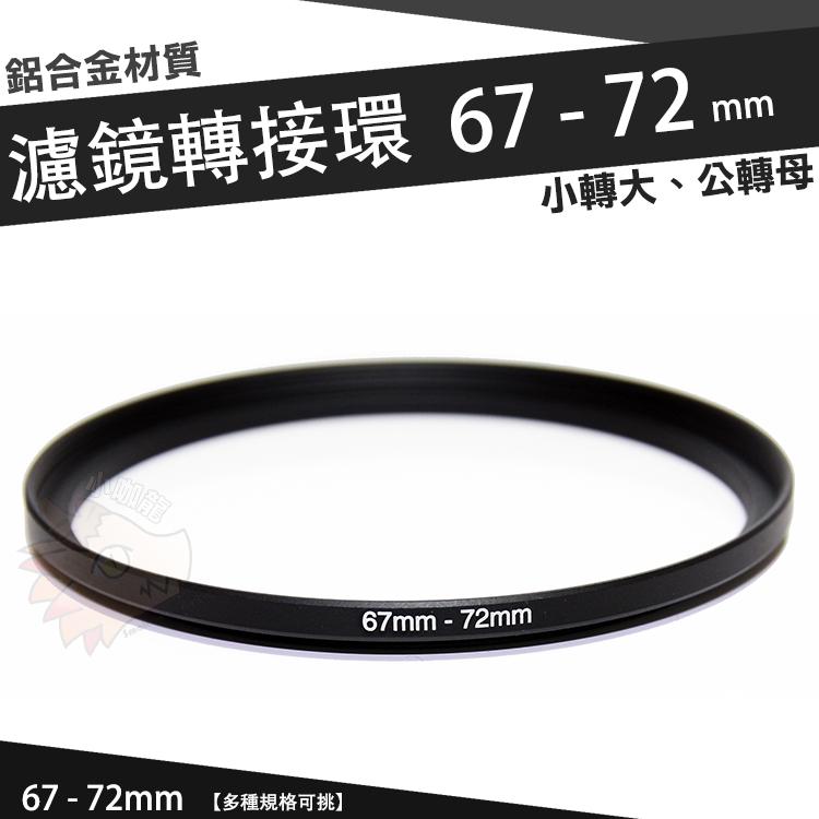 【小咖龍賣場】濾鏡轉接環 67mm - 72mm 鋁合金材質 67 - 72 mm 小轉大 轉接環 公-母 67轉72mm