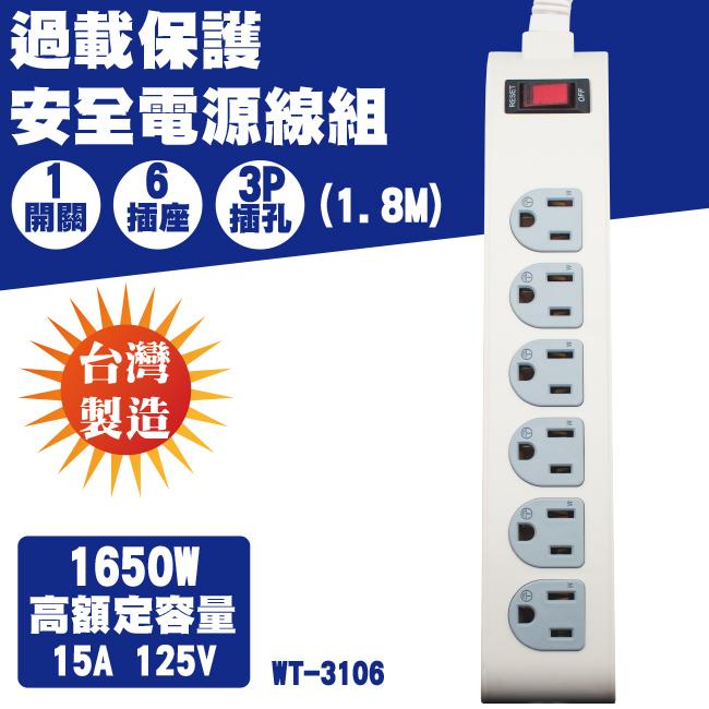 威電牌 WT-3106-6  1開6插電腦延長線 1入