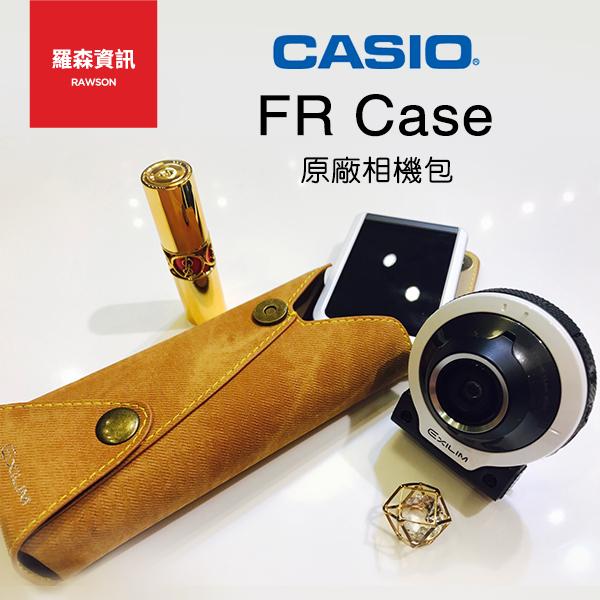 羅森CASIO FR10 FR100 FR100L原廠皮套相機皮套相機保護套相機包卡西歐