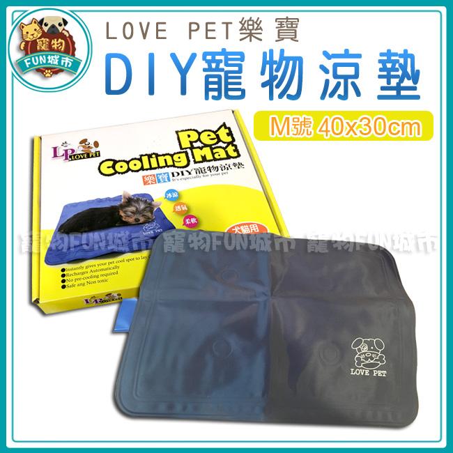 寵物FUN城市*LP樂寶-DIY寵物涼墊M號尺寸寵物用柔軟涼墊