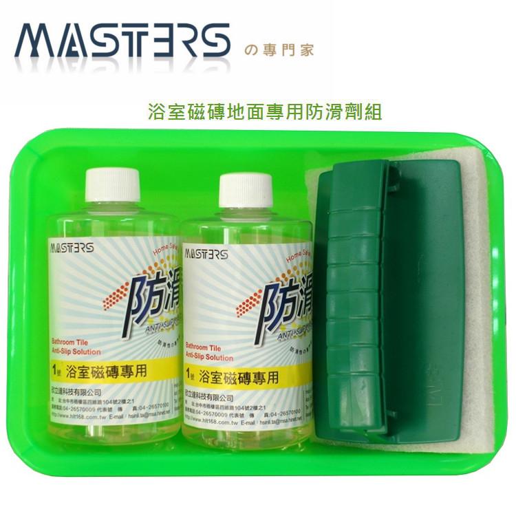 浴室防滑劑-防滑大師浴室磁磚地面防滑劑組止滑劑浴室止滑劑