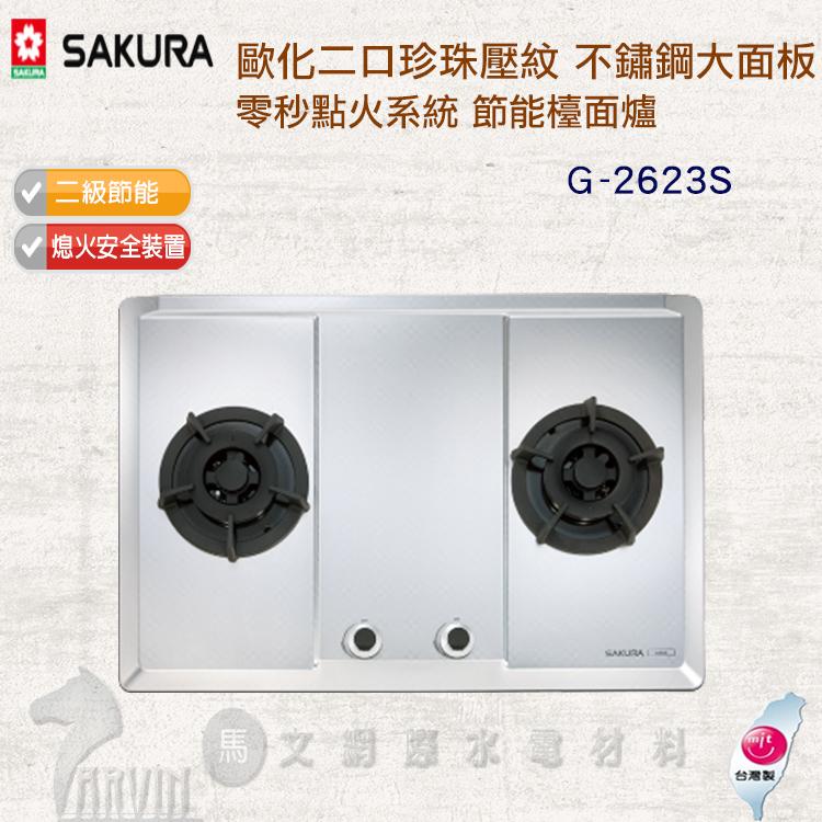 SAKURA櫻花安全爐二口珍珠壓紋不鏽鋼大面板零秒點火系統節能檯面爐G2623S
