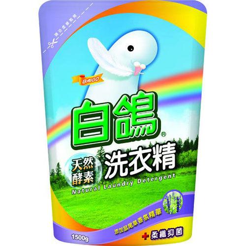 白鴿酵素洗衣精補充包柔纖抑菌1500g
