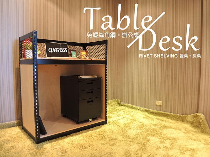 工業風辦公桌工作桌電腦桌書桌附霧黑小鐵櫃&木板&菱格網預購空間特工