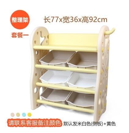 兒童玩具收納架儲物架塑料整理箱置物櫃套餐1米白色側板黃色