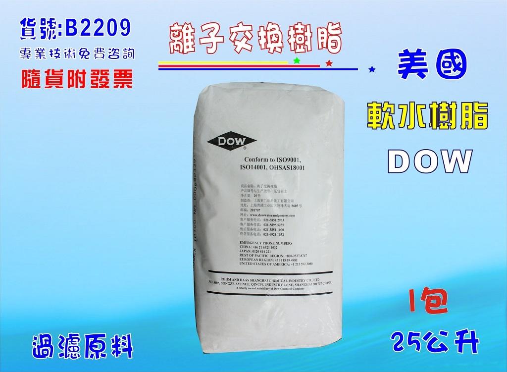 七星淨水美國DOW離子交換樹脂25公升.淨水器原料.濾水器.FRP桶.濾心填充貨號B2209