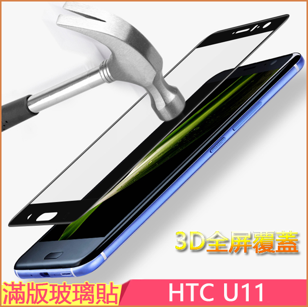全屏覆蓋 HTC U11 鋼化膜 滿版玻璃貼 3D全覆蓋  HTC Vive 熒幕保護貼 5.5吋 手機保護膜