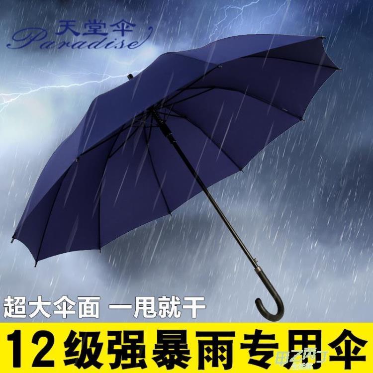 直立傘天堂傘純色晴雨傘加大雨傘全鋼骨長柄商務傘男士女士tw全館免運
