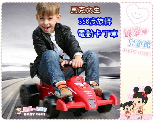 麗嬰兒童玩具館馬克文生-360旋轉電動卡丁車.兒童電動車-紅色