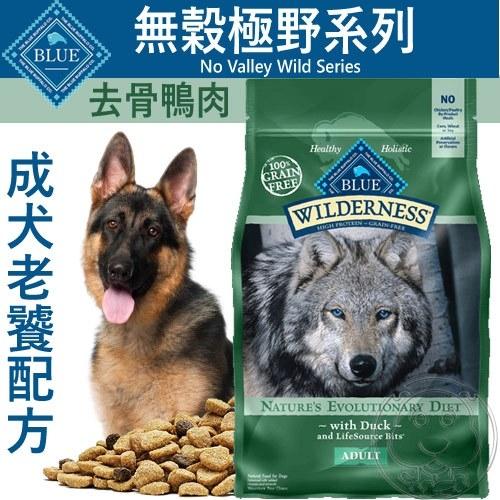 【培菓幸福寵物專營店】Blue Buffalo藍饌《無榖極野系列》成犬老饕配方飼料-去骨鴨肉-4.5lb/2.04kg