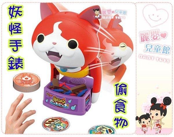 麗嬰兒童玩具館妖怪手錶MEGAHOUSE派對桌遊妖怪手錶偷食物看門狗大惡犬系列吉胖貓