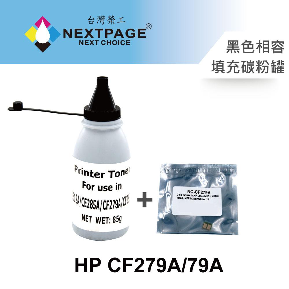 【台灣榮工】HP CF279A/79A 填充碳粉罐(85g) 晶片組