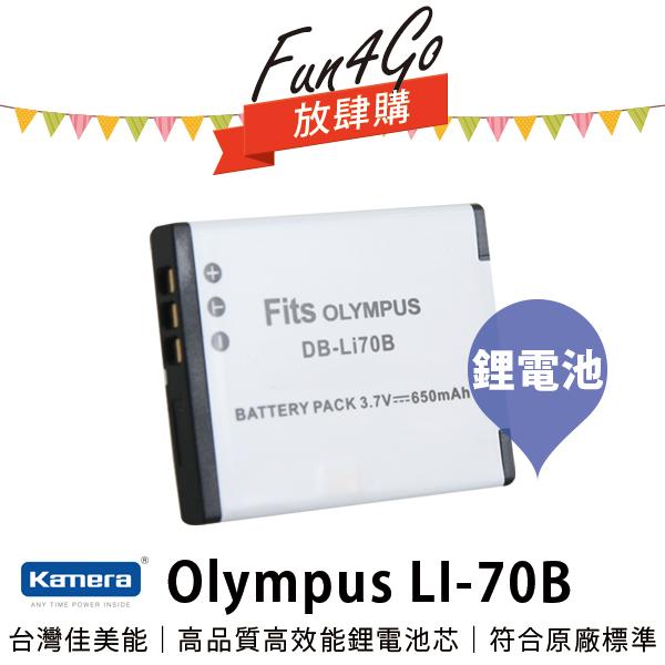 放肆購Kamera Olympus LI-70B高品質鋰電池X-940 FE-4020 FE-4040 VG-110 VG-120 VG-130 VG-140 VG-145保固1年LI70B