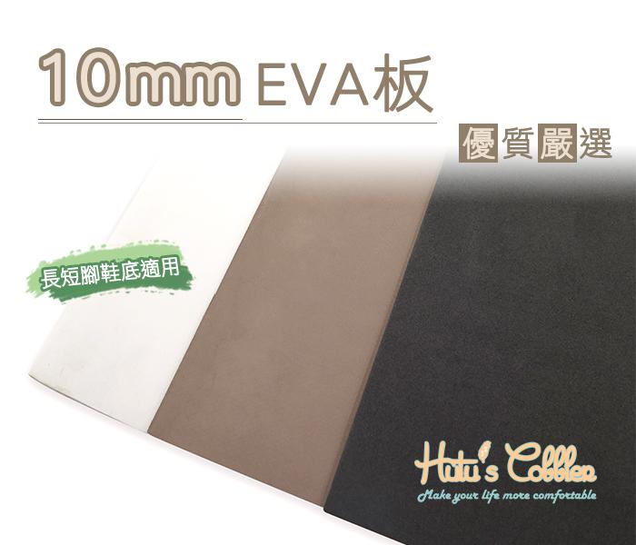 糊塗鞋匠 優質鞋材 N190 台灣製造 10mm厚EVA板 硬度70 鞋底 長短腳 使用