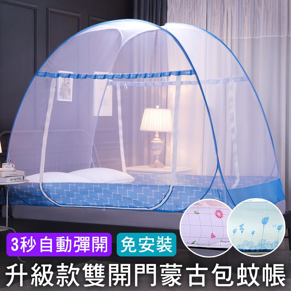 BELLE VIE 雙開門 免安裝蒙古包蚊帳【150x200cm】多款任選 有底網設計