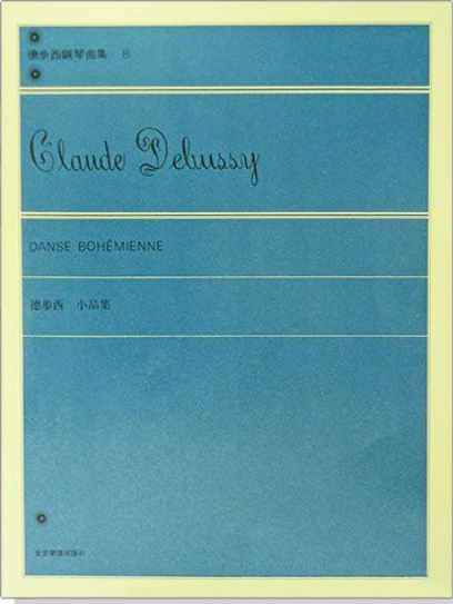 【小麥老師樂器館】P658 德步西【鋼琴曲集8】小品集