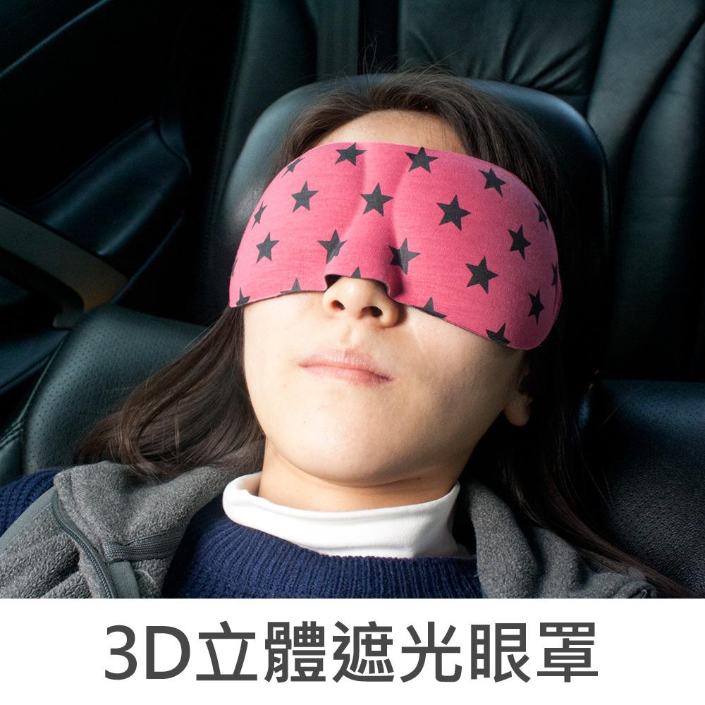 珠友 SN-60009 3D立體遮光眼罩