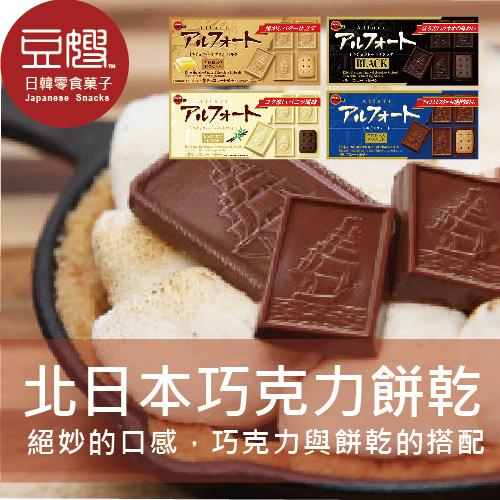 【豆嫂】日本零食 北日本 Alfort帆船巧克力餅乾(多口味)