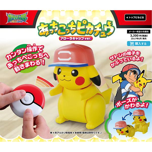 寶可夢 Takara Tomy 日版 精靈寶可夢 神奇寶貝 Pokemon 跑這跑那 遙控皮卡丘
