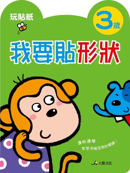 【人類文化】人類『我要貼形狀(3歲)』專為幼兒設計的手腦互動趣味貼紙遊戲書_只賣70元