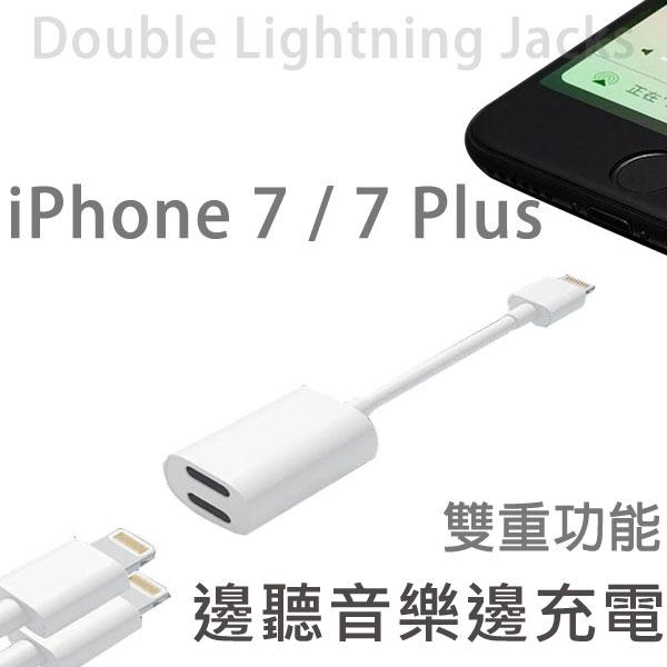 Lightning一轉二Apple iPhone 7 7 Plus音樂充電線控通話音訊輸出資料傳輸相容iOS 10-ZW