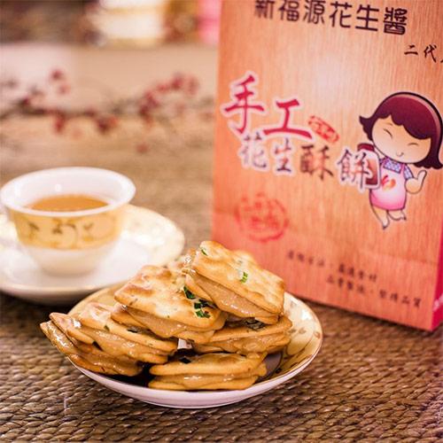 新福源手工花生酥餅x1盒
