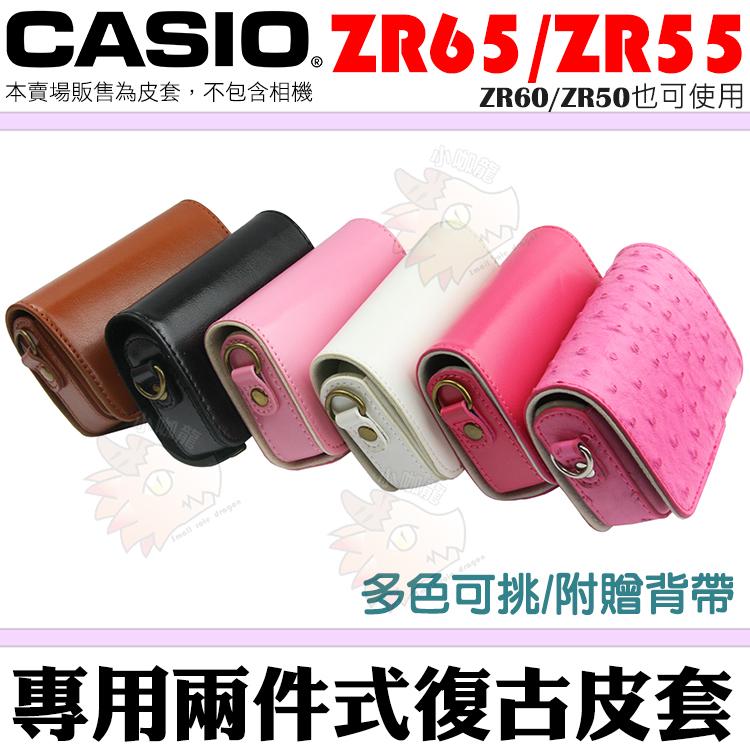 小咖龍CASIO ZR65 ZR55皮套相機皮套ZR50兩件式皮套相機包相機保護套附送背帶自拍神器