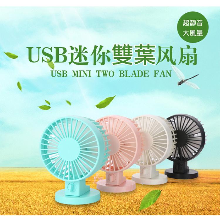 USB風扇雙葉片風扇辦公室小風扇彩色風扇迷你風扇夾扇直立扇庫奇小舖角度可調